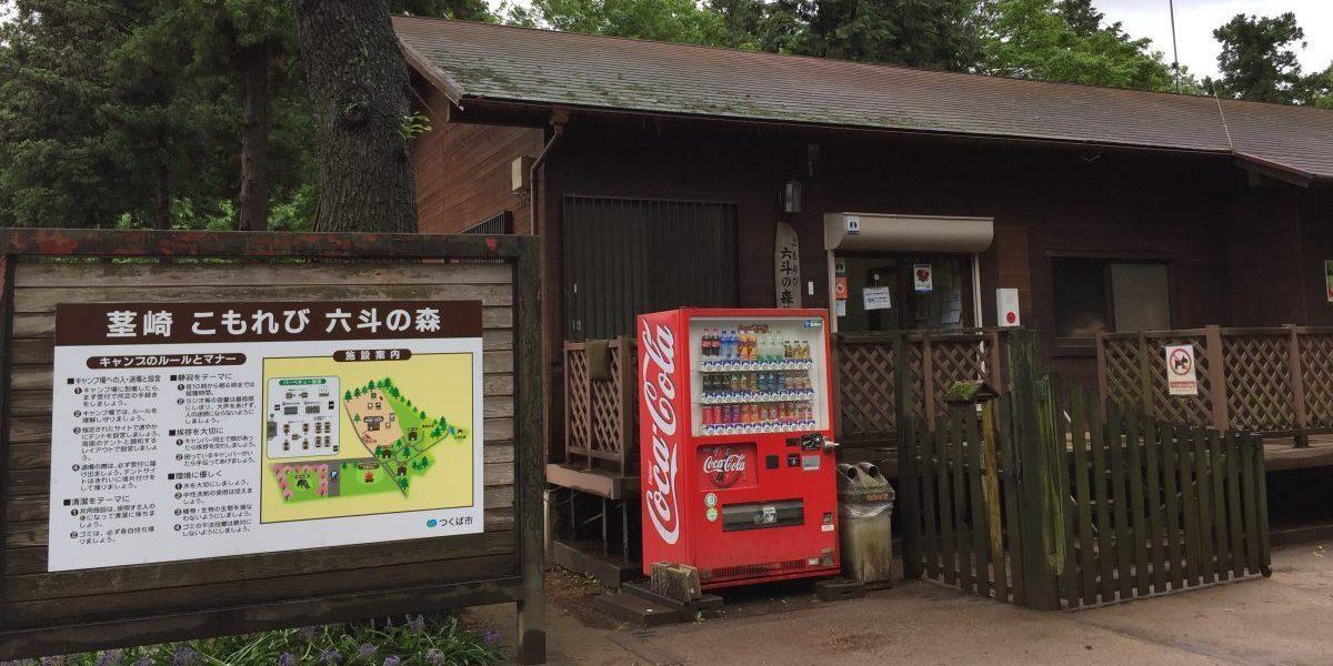 バーベキュー大会@こもれび六斗の森